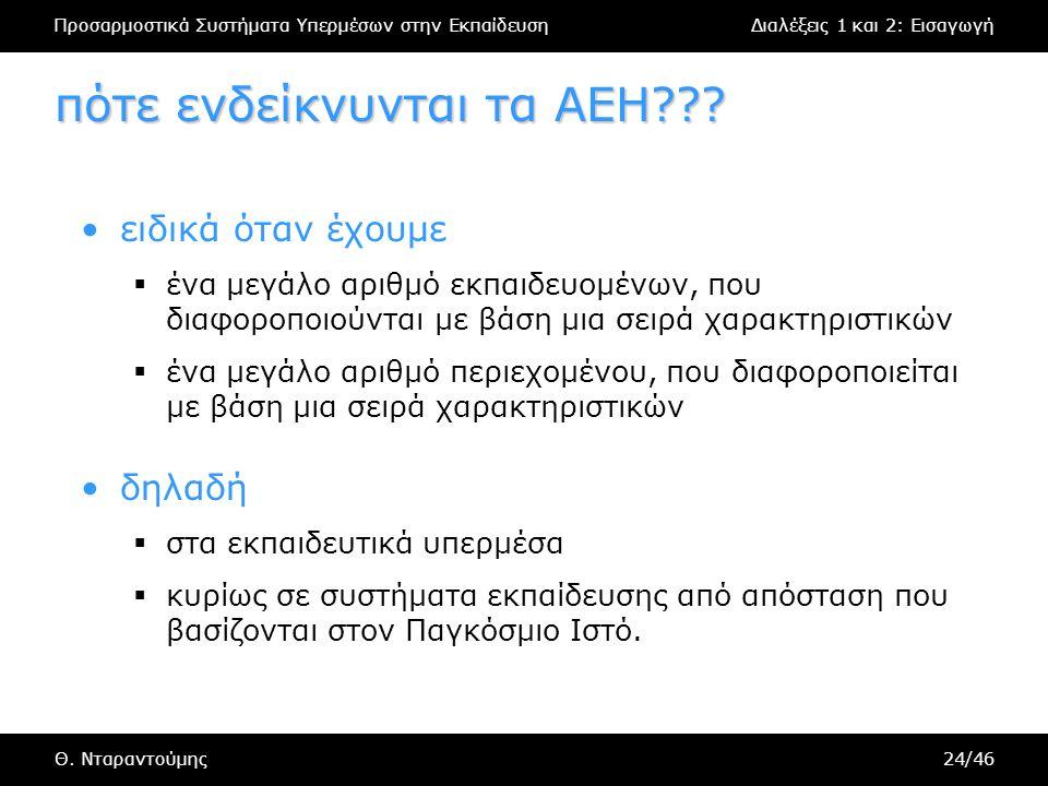 Προσαρμοστικά Συστήματα Υπερμέσων στην ΕκπαίδευσηΔιαλέξεις 1 και 2: Εισαγωγή Θ. Νταραντούμης24/46 πότε ενδείκνυνται τα AEH??? ειδικά όταν έχουμε  ένα