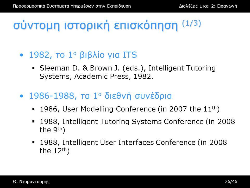 Προσαρμοστικά Συστήματα Υπερμέσων στην ΕκπαίδευσηΔιαλέξεις 1 και 2: Εισαγωγή Θ. Νταραντούμης26/46 σύντομη ιστορική επισκόπηση (1/3) 1982, το 1 ο βιβλί
