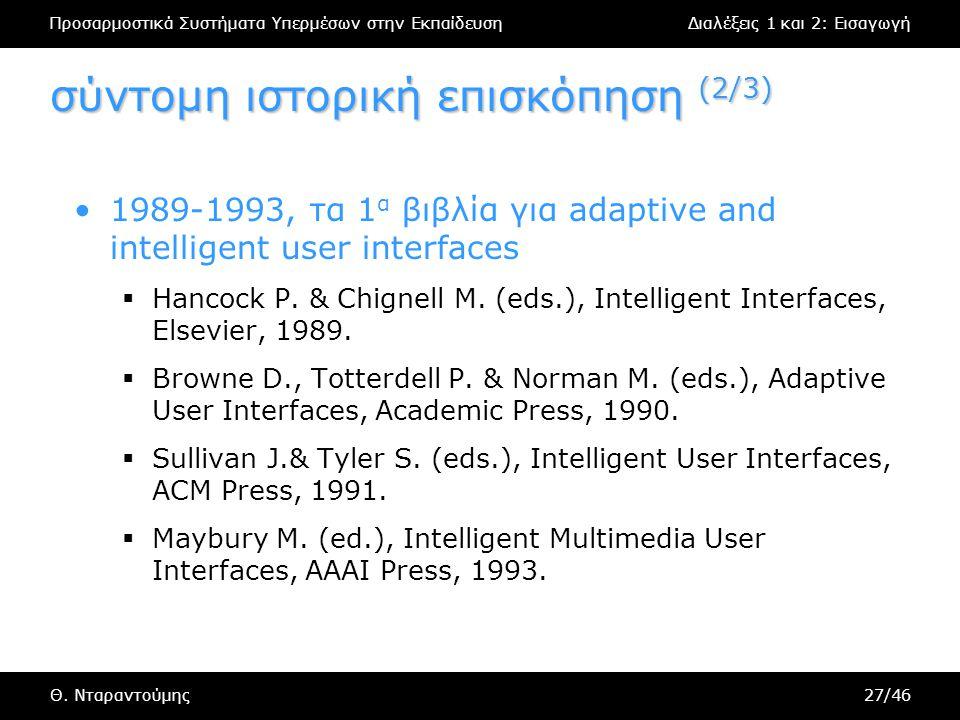 Προσαρμοστικά Συστήματα Υπερμέσων στην ΕκπαίδευσηΔιαλέξεις 1 και 2: Εισαγωγή Θ. Νταραντούμης27/46 σύντομη ιστορική επισκόπηση (2/3) 1989-1993, τα 1 α