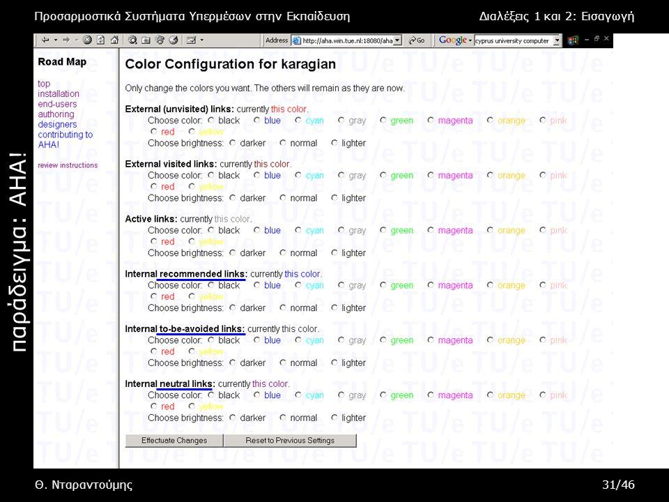 Προσαρμοστικά Συστήματα Υπερμέσων στην ΕκπαίδευσηΔιαλέξεις 1 και 2: Εισαγωγή Θ. Νταραντούμης31/46 παράδειγμα : AHA!