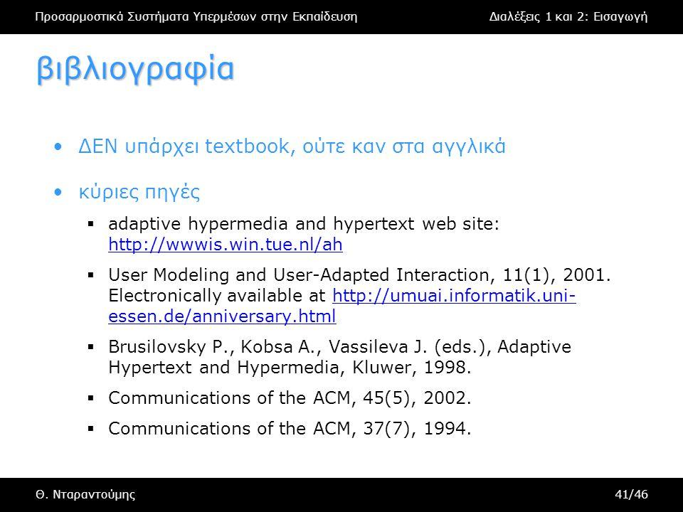 Προσαρμοστικά Συστήματα Υπερμέσων στην ΕκπαίδευσηΔιαλέξεις 1 και 2: Εισαγωγή Θ. Νταραντούμης41/46 βιβλιογραφία ΔΕΝ υπάρχει textbook, ούτε καν στα αγγλ