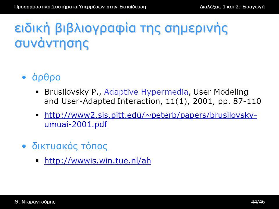 Προσαρμοστικά Συστήματα Υπερμέσων στην ΕκπαίδευσηΔιαλέξεις 1 και 2: Εισαγωγή Θ. Νταραντούμης44/46 ειδική βιβλιογραφία της σημερινής συνάντησης άρθρο 
