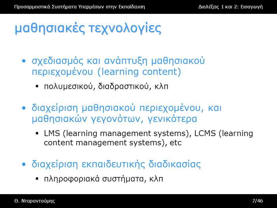 Προσαρμοστικά Συστήματα Υπερμέσων στην ΕκπαίδευσηΔιαλέξεις 1 και 2: Εισαγωγή Θ. Νταραντούμης7/46 μαθησιακές τεχνολογίες σχεδιασμός και ανάπτυξη μαθησι
