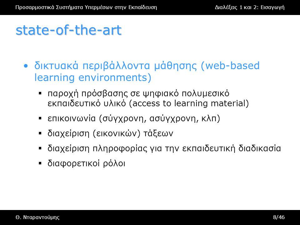 Προσαρμοστικά Συστήματα Υπερμέσων στην ΕκπαίδευσηΔιαλέξεις 1 και 2: Εισαγωγή Θ. Νταραντούμης8/46 state-of-the-art δικτυακά περιβάλλοντα μάθησης (web-b