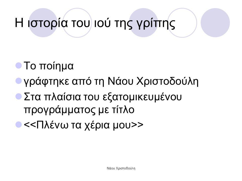 Nάου Χριστοδούλη H ιστορία του ιού της γρίπης Το ποίημα γράφτηκε από τη Νάου Χριστοδούλη Στα πλαίσια του εξατομικευμένου προγράμματος με τίτλο >