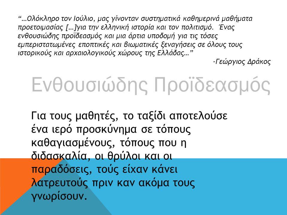…Ολόκληρο τον Ιούλιο, μας γίνονταν συστηματικά καθημερινά μαθήματα προετοιμασίας […]για την ελληνική ιστορία και τον πολιτισμό.
