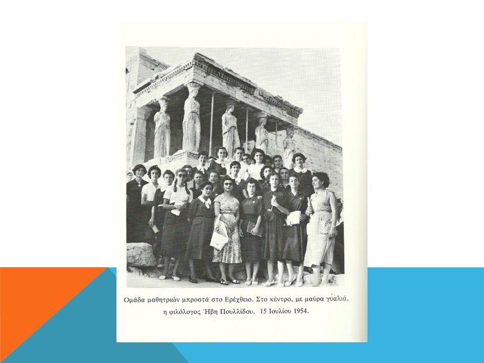 Αρχείο Παγκυπρίου Γυμνασίου Μαθητικό περιοδικό «Νέα Εστία (1950-1960) Επετηρίδες (1950-1960) Εκατονταετηρίδα: «Αναμνήσεις παλιών μαθητών και καθηγητών του Παγκυπρίου Γυμνασίου» Εκατονταετηρίδα: «Σελίδες από την ιστορία και τη ζωή του Παγκυπρίου Γυμνασίου» Εκατονταετηρίδα: «Φωτογραφικές μαρτυρίες εκατονταετίας» Συνεντεύξεις – ζωντανές μαρτυρίες Πηγές