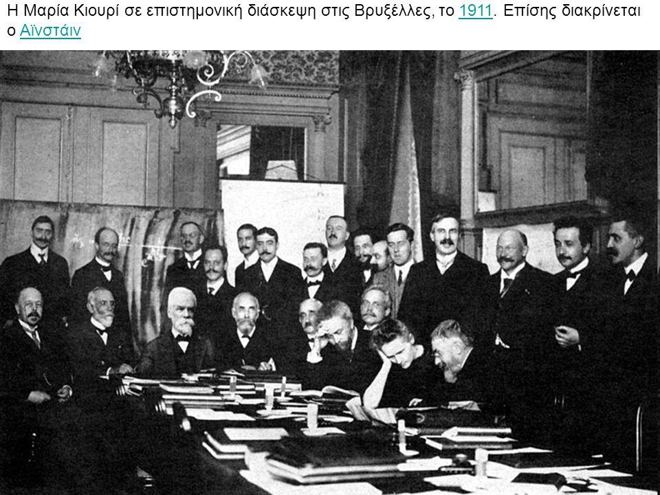 Η Μαρία Κιουρί σε επιστημονική διάσκεψη στις Βρυξέλλες, το 1911. Επίσης διακρίνεται ο Αϊνστάιν1911Αϊνστάιν