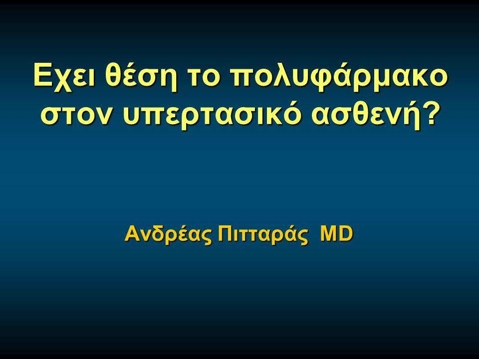 Εχει θέση το πολυφάρμακο στον υπερτασικό ασθενή? Ανδρέας Πιτταράς MD