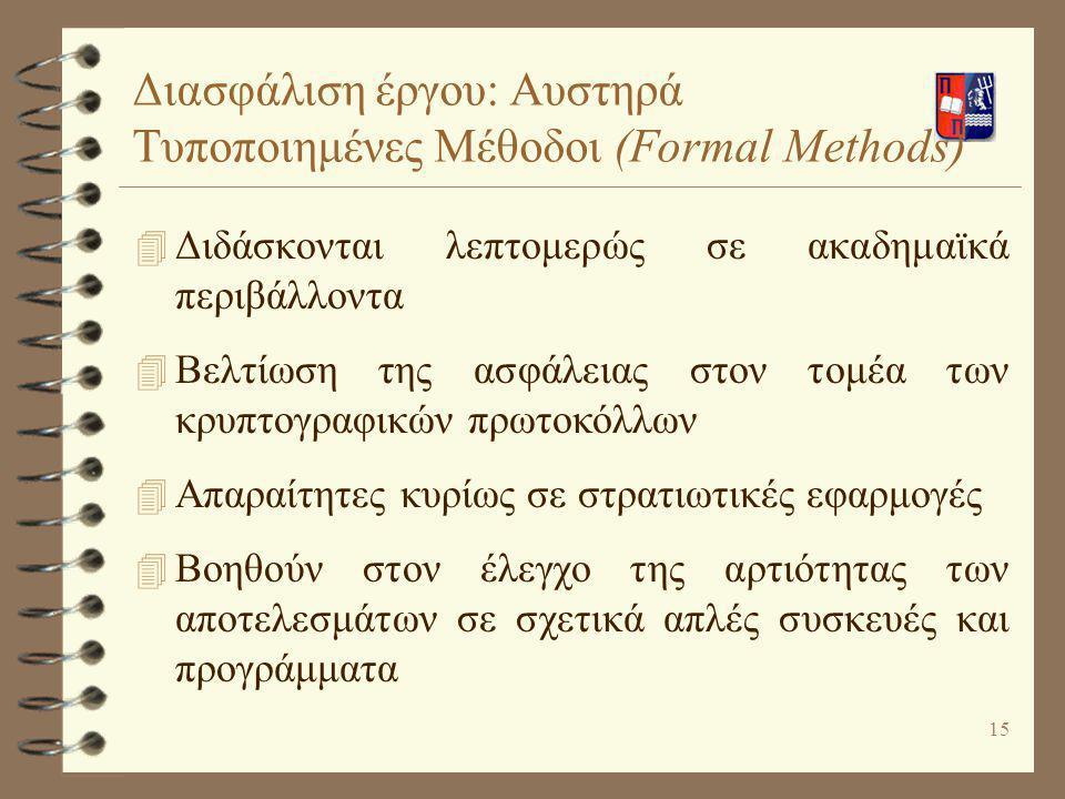 15 Διασφάλιση έργου: Αυστηρά Τυποποιημένες Μέθοδοι (Formal Methods) 4 Διδάσκονται λεπτομερώς σε ακαδημαϊκά περιβάλλοντα 4 Βελτίωση της ασφάλειας στον
