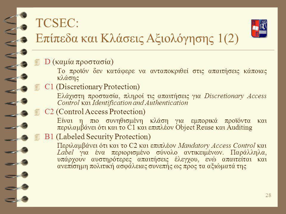 28 TCSEC: Επίπεδα και Κλάσεις Αξιολόγησης 1(2) 4 D (καμία προστασία) Το προϊόν δεν κατάφερε να ανταποκριθεί στις απαιτήσεις κάποιας κλάσης 4 C1 (Discr