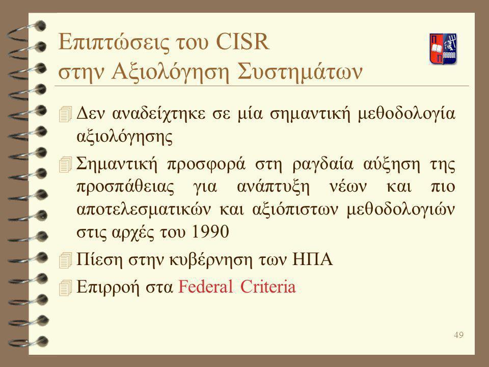 49 Επιπτώσεις του CISR στην Αξιολόγηση Συστημάτων 4 Δεν αναδείχτηκε σε μία σημαντική μεθοδολογία αξιολόγησης 4 Σημαντική προσφορά στη ραγδαία αύξηση τ