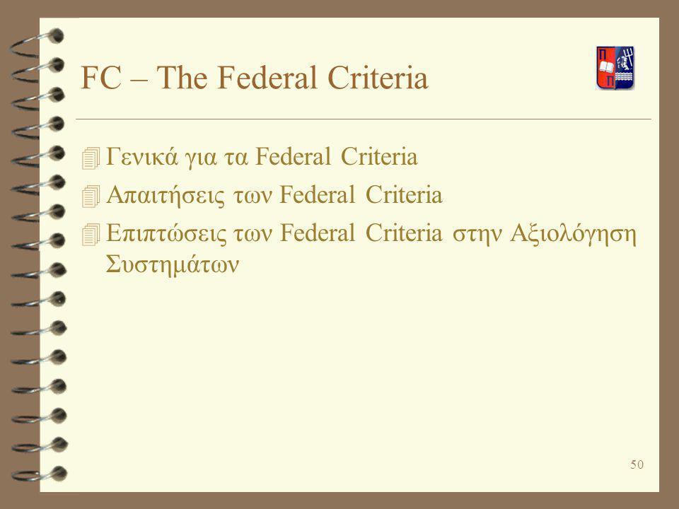 50 FC – The Federal Criteria 4 Γενικά για τα Federal Criteria 4 Απαιτήσεις των Federal Criteria 4 Επιπτώσεις των Federal Criteria στην Αξιολόγηση Συστ