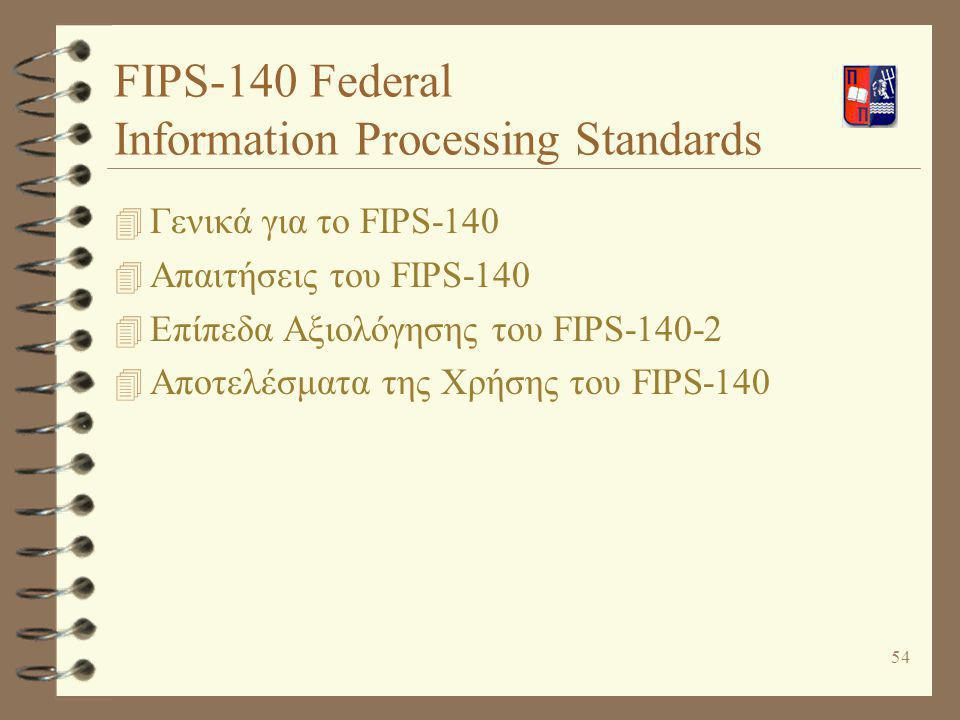 54 FIPS-140 Federal Information Processing Standards 4 Γενικά για το FIPS-140 4 Απαιτήσεις του FIPS-140 4 Επίπεδα Αξιολόγησης του FIPS-140-2 4 Αποτελέ