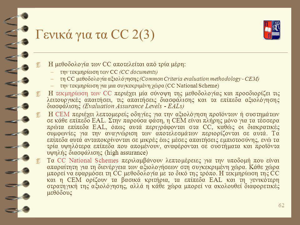 62 Γενικά για τα CC 2(3) 4 Η μεθοδολογία των CC αποτελείται από τρία μέρη: –την τεκμηρίωση των CC (CC documents) –τη CC μεθοδολογία αξιολόγησης (Commo