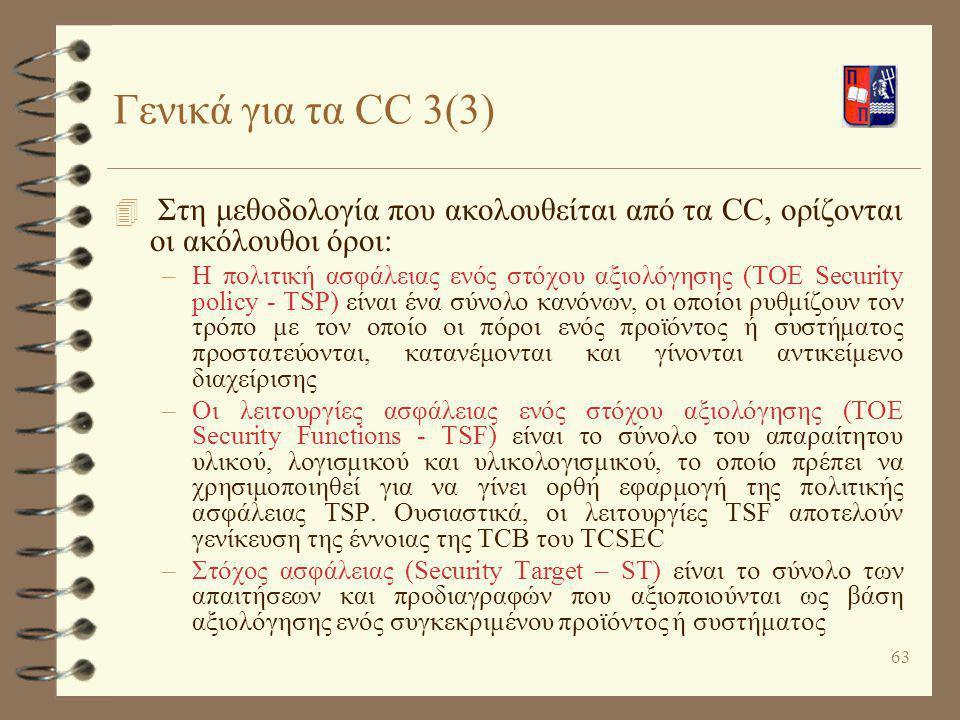 63 Γενικά για τα CC 3(3) 4 Στη μεθοδολογία που ακολουθείται από τα CC, ορίζονται οι ακόλουθοι όροι: –Η πολιτική ασφάλειας ενός στόχου αξιολόγησης (TOE
