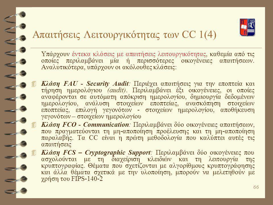 66 Απαιτήσεις Λειτουργικότητας των CC 1(4) Υπάρχουν έντεκα κλάσεις με απαιτήσεις λειτουργικότητας, καθεμία από τις οποίες περιλαμβάνει μία ή περισσότε