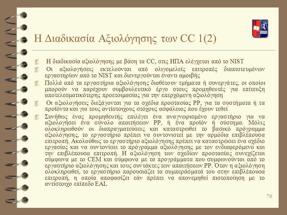 76 Η Διαδικασία Αξιολόγησης των CC 1(2) 4 Η διαδικασία αξιολόγησης με βάση τα CC, στις ΗΠΑ ελέγχεται από το NIST 4 Οι αξιολογήσεις εκτελούνται από ολι