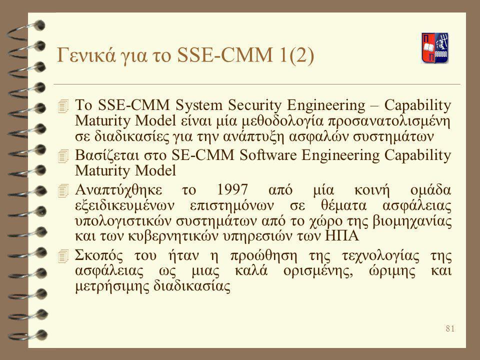 81 Γενικά για το SSE-CMM 1(2) 4 Το SSE-CMM System Security Engineering – Capability Maturity Model είναι μία μεθοδολογία προσανατολισμένη σε διαδικασί