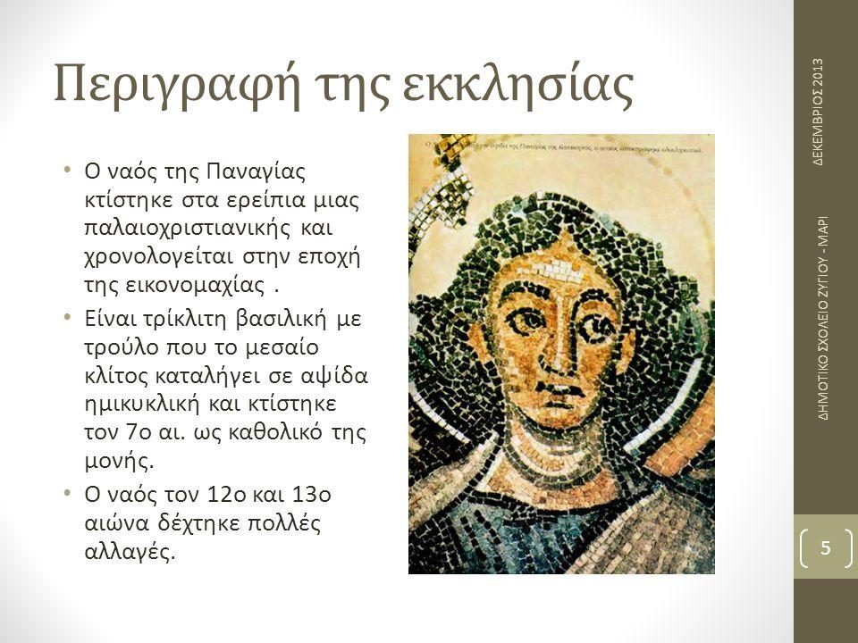 Περιγραφή της εκκλησίας Ο ναός της Παναγίας κτίστηκε στα ερείπια μιας παλαιοχριστιανικής και χρονολογείται στην εποχή της εικονομαχίας. Είναι τρίκλιτη