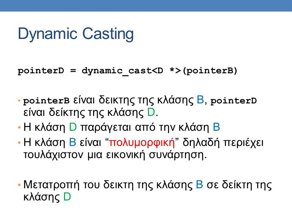 Dynamic Casting pointerB είναι δεικτης της κλάσης Β, pointerD είναι δείκτης της κλάσης D.