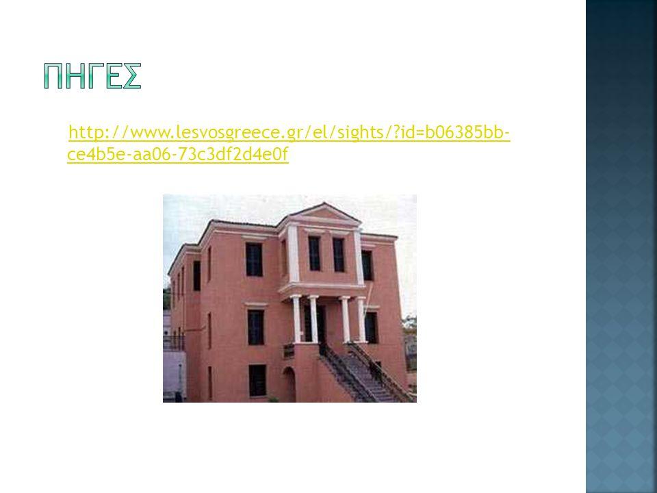 http://www.lesvosgreece.gr/el/sights/?id=b06385bb- ce4b5e-aa06-73c3df2d4e0fhttp://www.lesvosgreece.gr/el/sights/?id=b06385bb- ce4b5e-aa06-73c3df2d4e0f