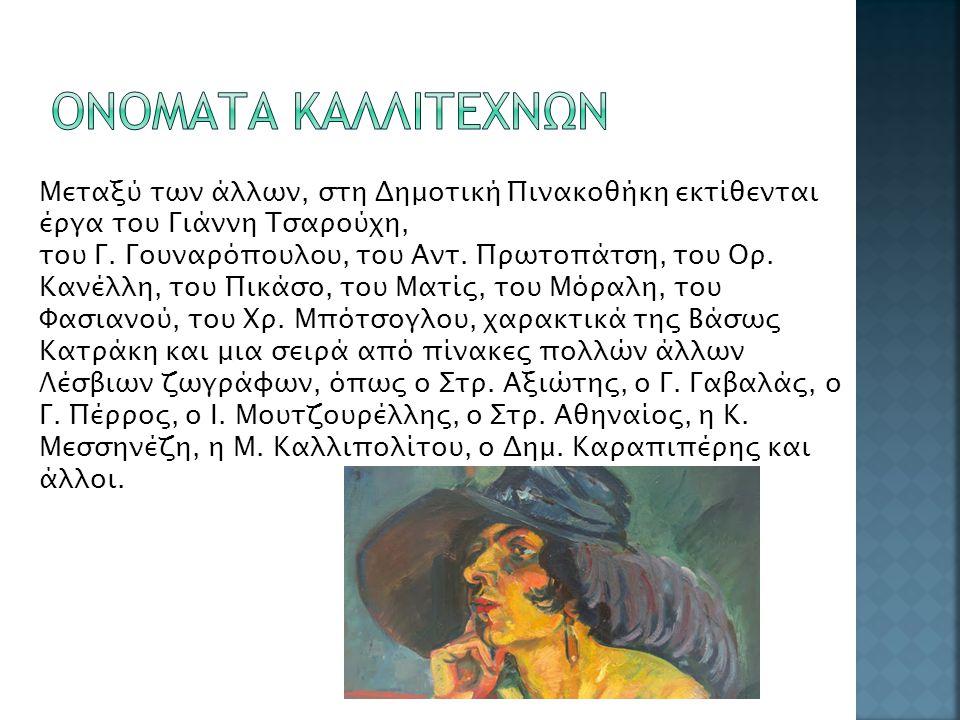 Μεταξύ των άλλων, στη Δημοτική Πινακοθήκη εκτίθενται έργα του Γιάννη Τσαρούχη, του Γ.