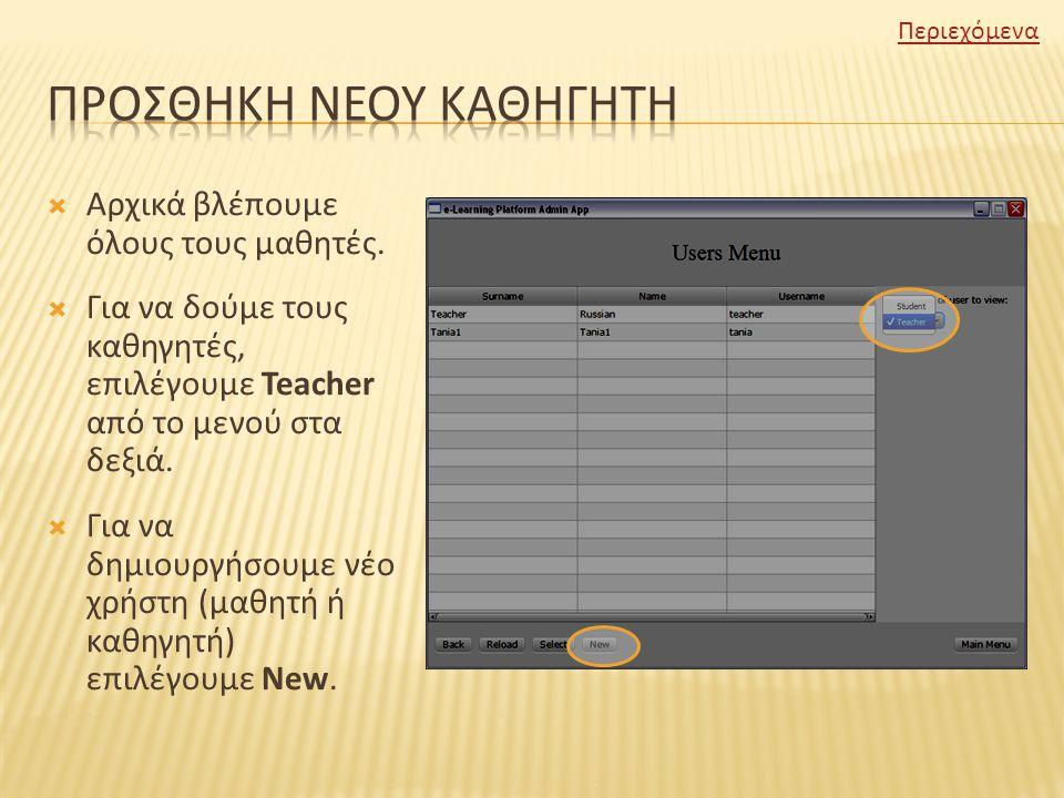  Αρχικά βλέπουμε όλους τους μαθητές.  Για να δούμε τους καθηγητές, επιλέγουμε Teacher από το μενού στα δεξιά.  Για να δημιουργήσουμε νέο χρήστη (μα