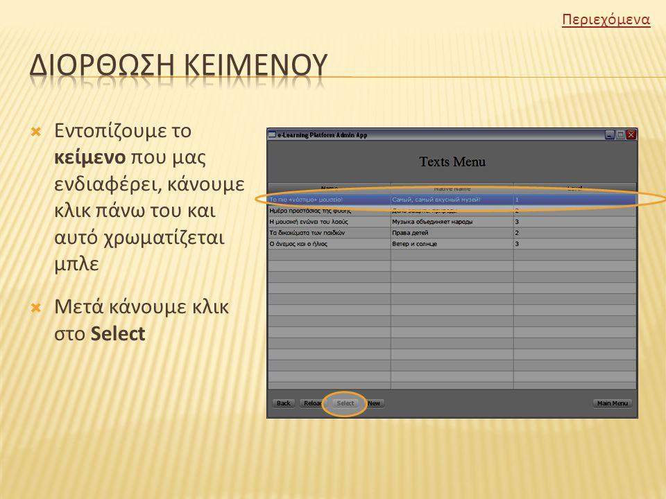  Στην οθόνη του κειμένου στα αριστερά είναι η γλώσσα εκμάθησης και στα δεξιά η ελληνική.