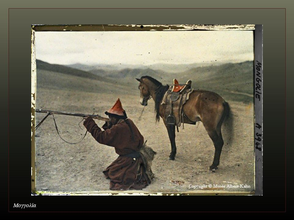 Μογγολία