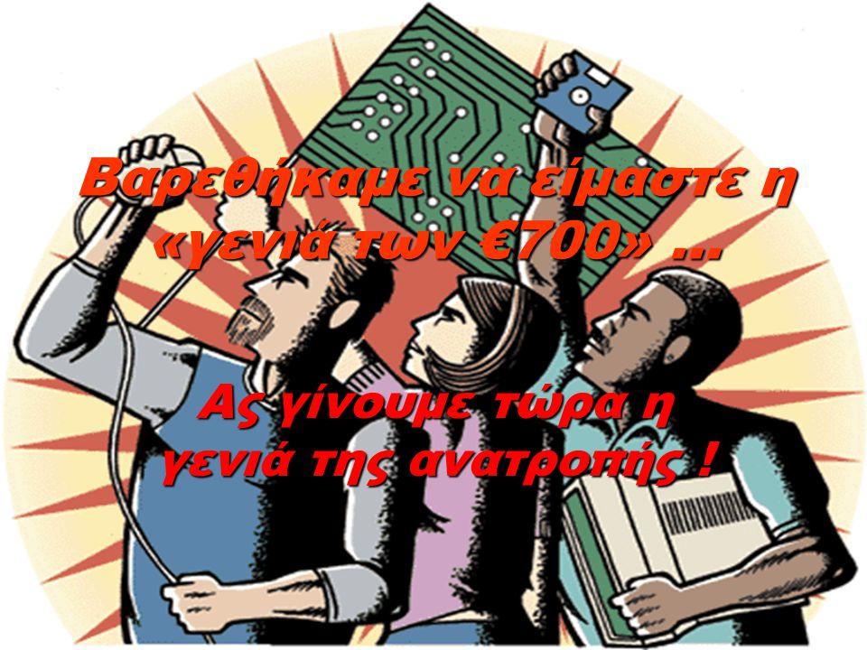 Βαρεθήκαμε να είμαστε η «γενιά των €700» … Ας γίνουμε τώρα η γενιά της ανατροπής !