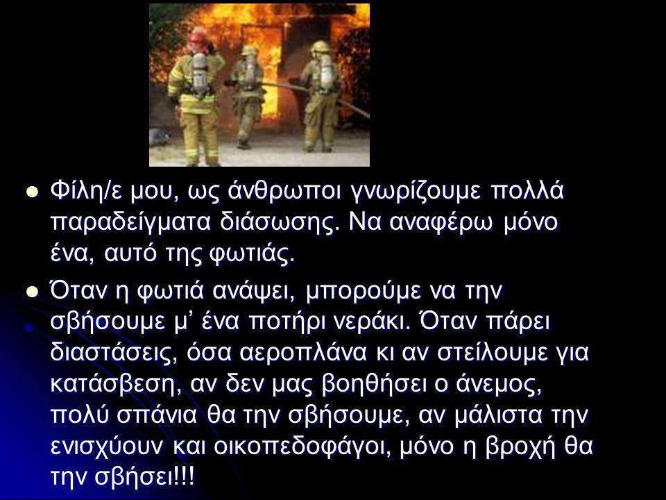 Φίλη/ε μου, ως άνθρωποι γνωρίζουμε πολλά παραδείγματα διάσωσης.