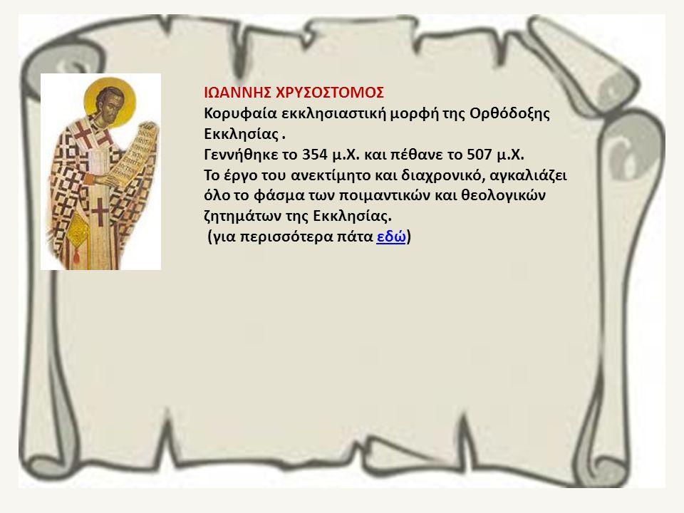 ΙΩΑΝΝΗΣ ΧΡΥΣΟΣΤΟΜΟΣ Κορυφαία εκκλησιαστική μορφή της Ορθόδοξης Εκκλησίας.