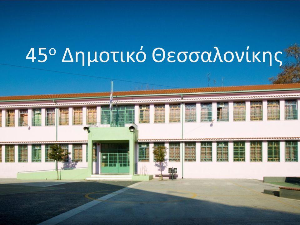 45 ο Δημοτικό Θεσσαλονίκης