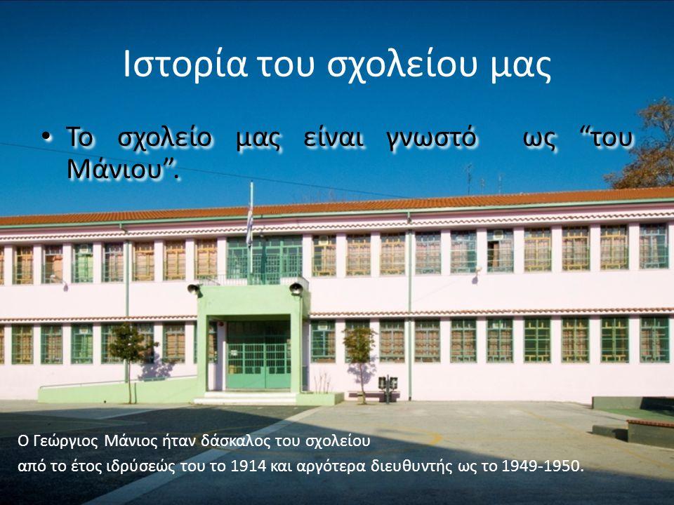"""Ιστορία του σχολείου μας Το σχολείο μας είναι γνωστό ως """"του Μάνιου"""". Ο Γεώργιος Μάνιος ήταν δάσκαλος του σχολείου από το έτος ιδρύσεώς του το 1914 κα"""