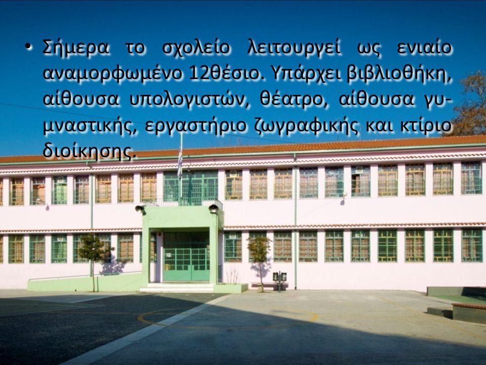 Σήμερα το σχολείο λειτουργεί ως ενιαίο αναμορφωμένο 12θέσιο. Υπάρχει βιβλιοθήκη, αίθουσα υπολογιστών, θέατρο, αίθουσα γυ- μναστικής, εργαστήριο ζωγραφ