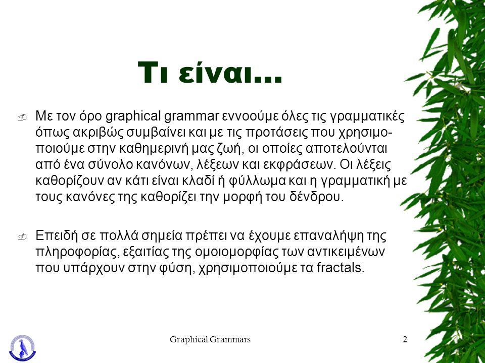 Graphical Grammars2 Τι είναι...