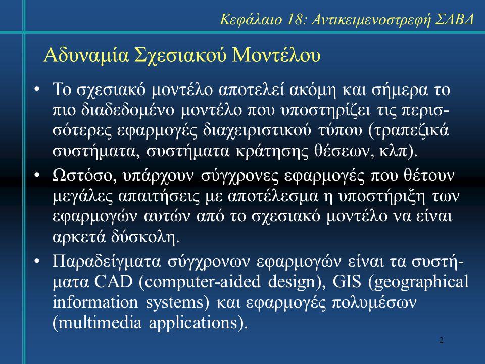 2 Αδυναμία Σχεσιακού Μοντέλου Το σχεσιακό μοντέλο αποτελεί ακόμη και σήμερα το πιο διαδεδομένο μοντέλο που υποστηρίζει τις περισ- σότερες εφαρμογές δι