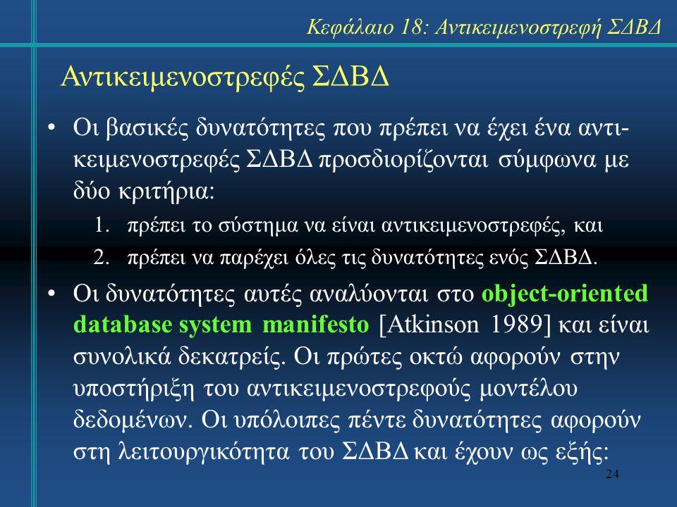 24 Αντικειμενοστρεφές ΣΔΒΔ Οι βασικές δυνατότητες που πρέπει να έχει ένα αντι- κειμενοστρεφές ΣΔΒΔ προσδιορίζονται σύμφωνα με δύο κριτήρια: 1.πρέπει τ
