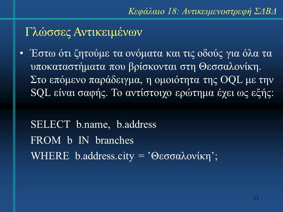 31 Γλώσσες Αντικειμένων Έστω ότι ζητούμε τα ονόματα και τις οδούς για όλα τα υποκαταστήματα που βρίσκονται στη Θεσσαλονίκη. Στο επόμενο παράδειγμα, η