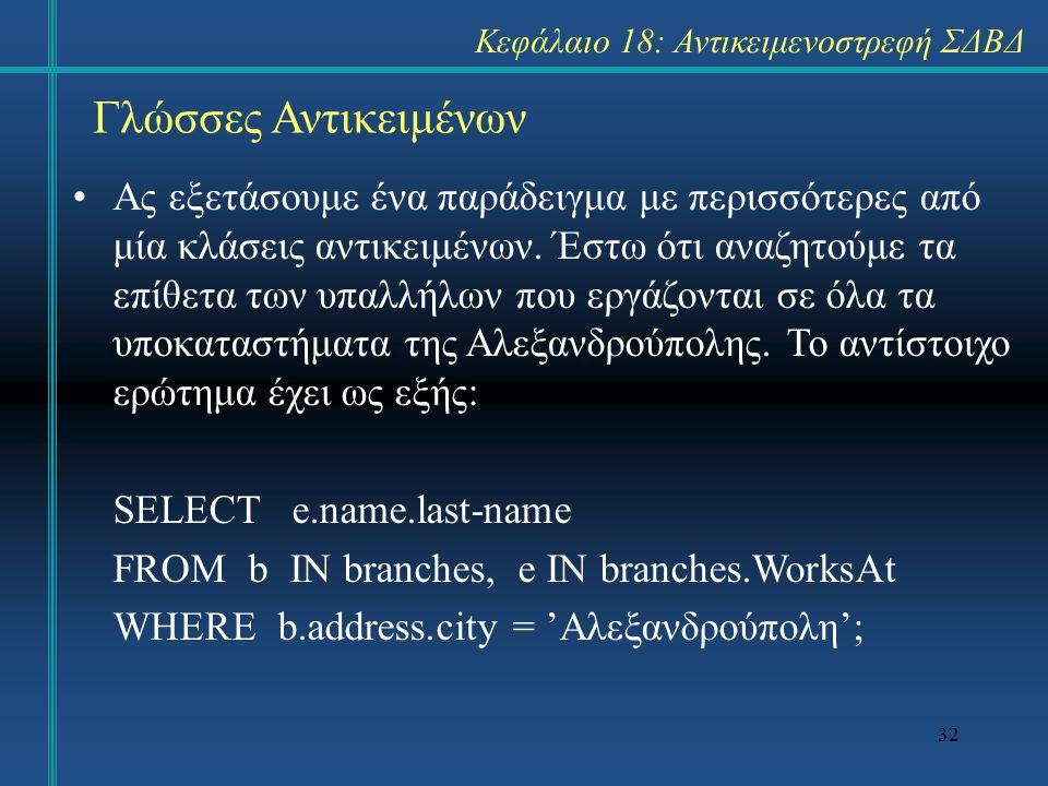 32 Γλώσσες Αντικειμένων Ας εξετάσουμε ένα παράδειγμα με περισσότερες από μία κλάσεις αντικειμένων. Έστω ότι αναζητούμε τα επίθετα των υπαλλήλων που ερ