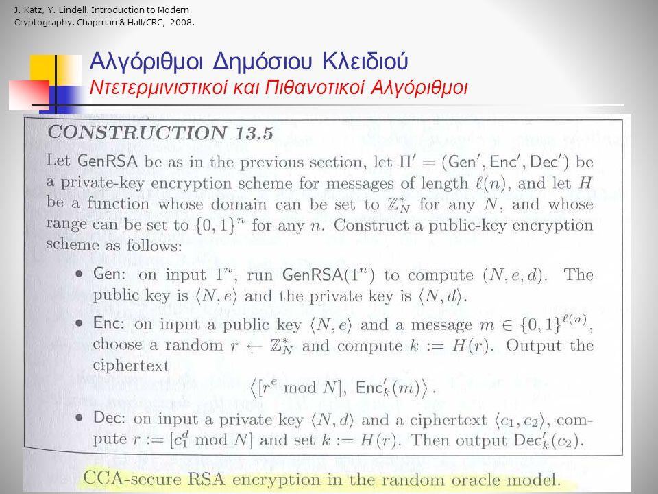 Αλγόριθμοι Δημόσιου Κλειδιού Ντετερμινιστικοί και Πιθανοτικοί Αλγόριθμοι J. Katz, Y. Lindell. Introduction to Modern Cryptography. Chapman & Hall/CRC,