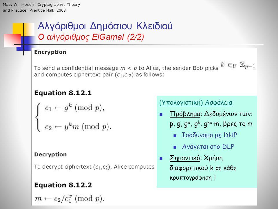 Αλγόριθμοι Δημόσιου Κλειδιού O αλγόριθμος ElGamal (2/2) Mao, W. Modern Cryptography: Theory and Practice. Prentice Hall, 2003 (Υπολογιστική) Ασφάλεια