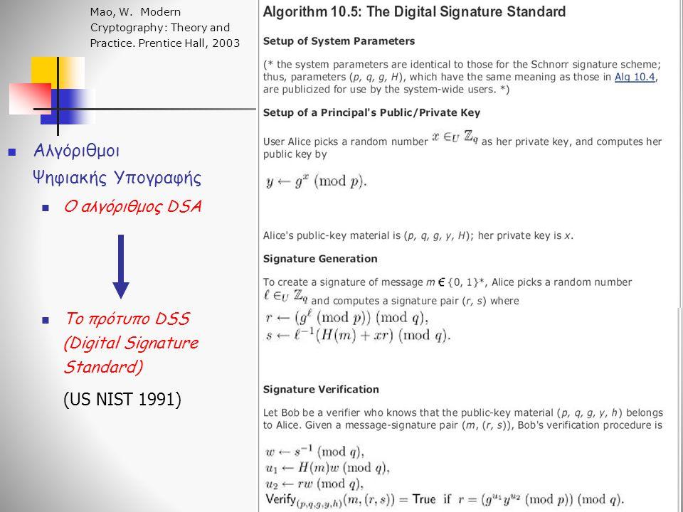Αλγόριθμοι Ψηφιακής Υπογραφής Ο αλγόριθμος DSA Το πρότυπο DSS (Digital Signature Standard) Mao, W. Modern Cryptography: Theory and Practice. Prentice