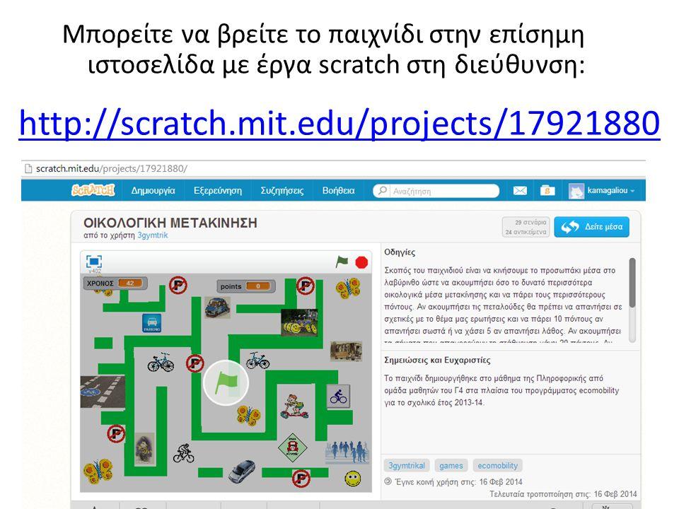 Μπορείτε να βρείτε το παιχνίδι στην επίσημη ιστοσελίδα με έργα scratch στη διεύθυνση: http://scratch.mit.edu/projects/17921880