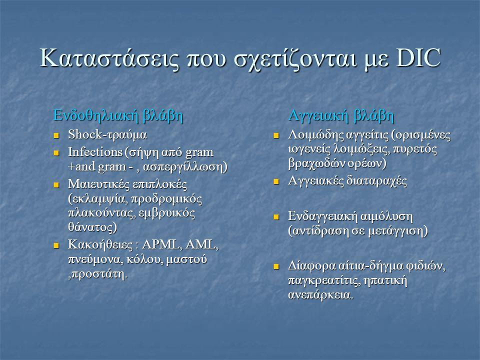 Καταστάσεις που σχετίζονται με DIC Ενδοθηλιακή βλάβη Shock-τραύμα Shock-τραύμα Infections (σήψη από gram +and gram -, ασπεργίλλωση) Infections (σήψη α