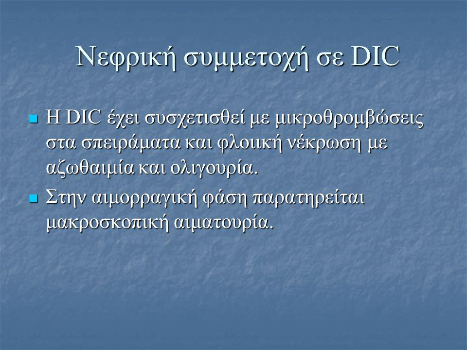 Νεφρική συμμετοχή σε DIC Νεφρική συμμετοχή σε DIC Η DIC έχει συσχετισθεί με μικροθρομβώσεις στα σπειράματα και φλοιική νέκρωση με αζωθαιμία και ολιγου