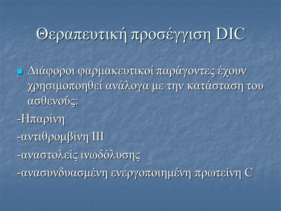 Θεραπευτική προσέγγιση DIC Διάφοροι φαρμακευτικοί παράγοντες έχουν χρησιμοποηθεί ανάλογα με την κατάσταση του ασθενούς: Διάφοροι φαρμακευτικοί παράγον