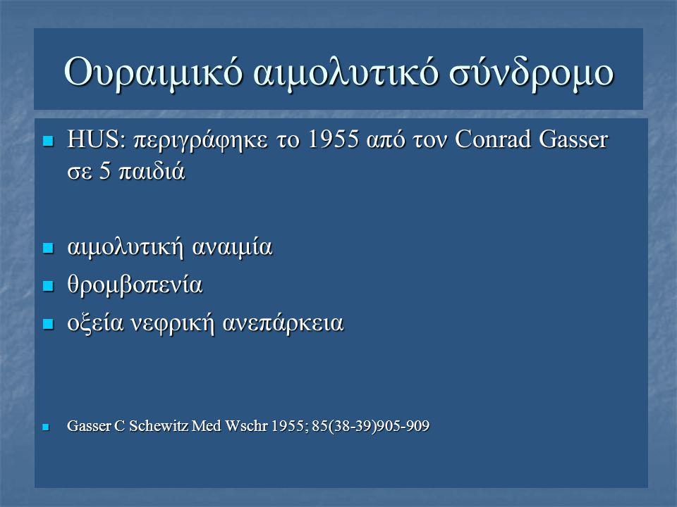 Ουραιμικό αιμολυτικό σύνδρομο HUS: περιγράφηκε το 1955 από τον Conrad Gasser σε 5 παιδιά HUS: περιγράφηκε το 1955 από τον Conrad Gasser σε 5 παιδιά αι