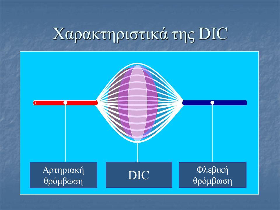 Χαρακτηριστικά της DIC Αρτηριακή θρόμβωση Φλεβική θρόμβωση DIC